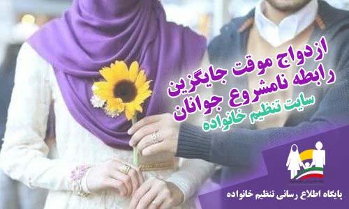 ازدواج موقت جایگزین رابطه نامشروع جوانان