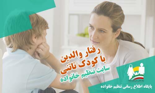 رفتار با فرزند ناتنی
