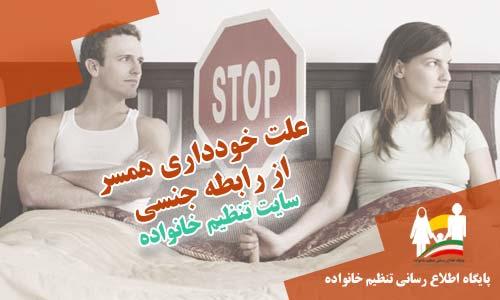علت خودداری همسر از رابطه زناشویی