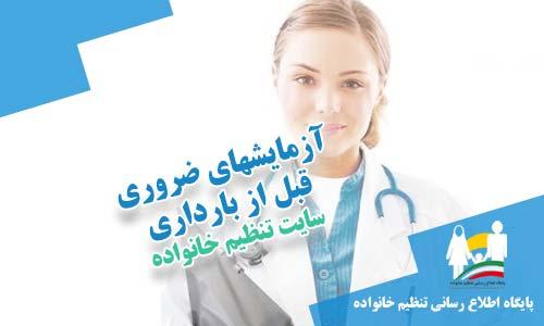 آزمایشهای ضروری قبل از بارداری
