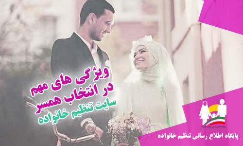 ویژگی های مهم در انتخاب همسر