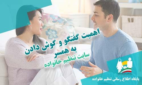 اهمیت گفتگو و گوش دادن به همسر