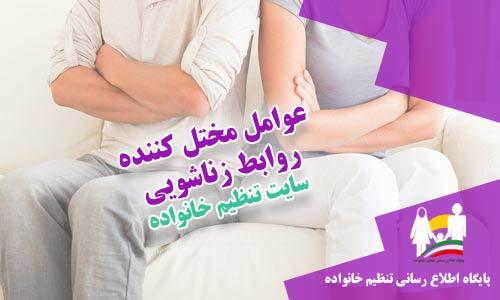 عوامل مختل کننده روابط زناشویی