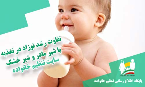 تفاوت رشد نوزاد در تغذیه با شیر مادر و شیر خشک