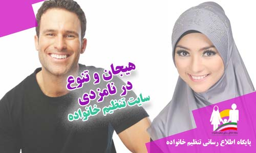 هیجان و تنوع در نامزدی وعقد