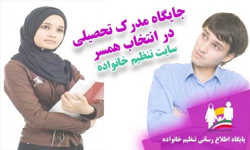جایگاه مدرک تحصیلی در انتخاب همسر