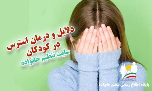 دلایل و درمان استرس در کودکان