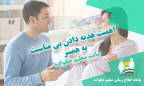 اهمیت هدیه دادن بی مناسبت به همسر