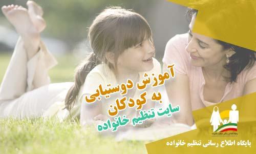 آموزش دوستیابی به کودکان