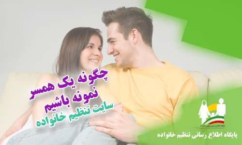 چگونه یک همسر نمونه باشیم