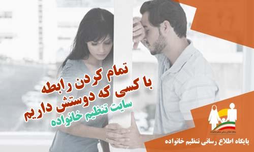 تمام کردن رابطه با کسی که دوستش داریم
