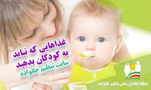 غذاهایی که نباید به کودکان بدهید