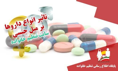 تاثیر انواع داروها بر میل جنسی