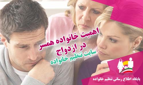اهمیت خانواده همسر در ازدواج