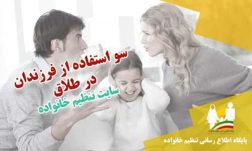 سواستفاده از فرزندان در طلاق