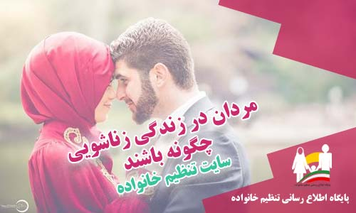 مردان در زندگی زناشویی چگونه باشند