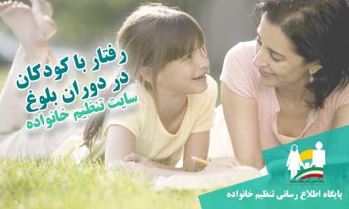 رفتار با کودکان در دوران بلوغ