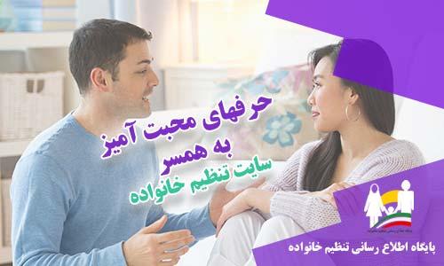 حرفهای محبت آمیز به همسر