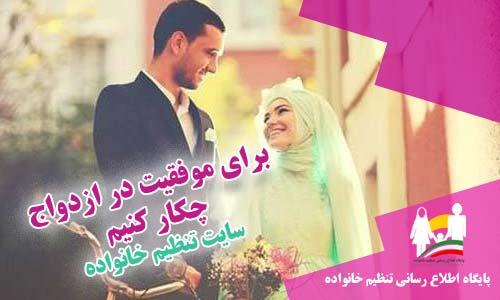 برای موفقیت در ازدواج چکار کنیم