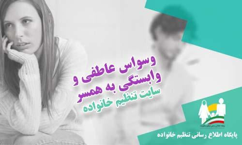 وسواس عاطفی و وابستگی به همسر