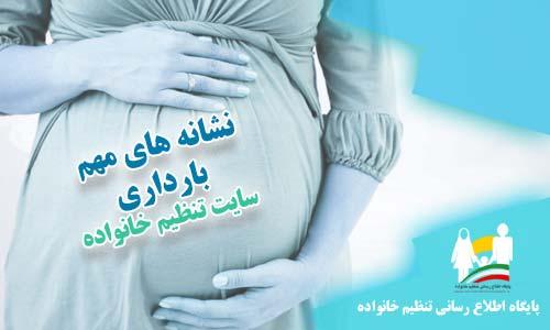 نشانه های مهم بارداری