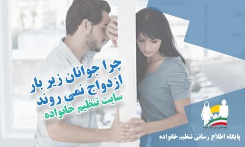 چرا جوانان زیر بار ازدواج نمی روند
