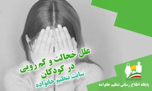 علل خجالت و کمرويي در کودکان