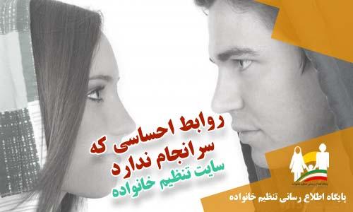 روابط احساسی که نتیجه ندارد