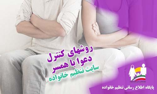 روشهای کنترل دعوا با همسر