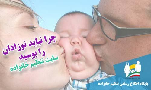 چرا نباید نوزادان را بوسید
