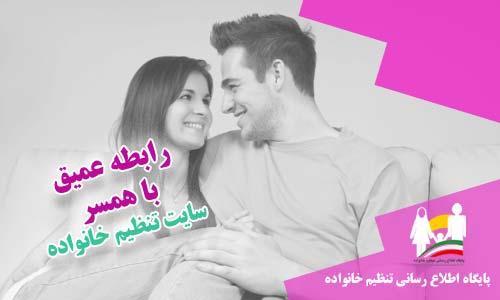 رابطه عمیق با همسر