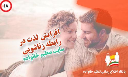 افزایش لذت در رابطه زناشویی
