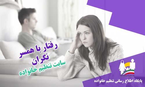 رفتار با همسر نگران