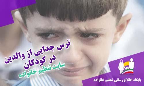 علت ترس جدایی ازو الدین در کودکان