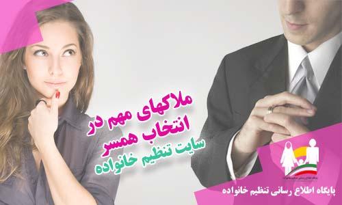 ملاکهای مهم در انتخاب همسر