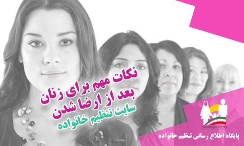 نکات مهم برای زنان بعد از ارضا شدن