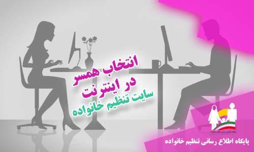 انتخاب همسر در اینترنت