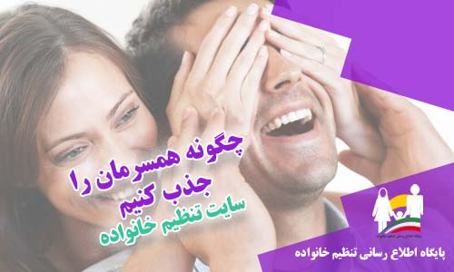 چگونه همسرمان را جذب کنیم