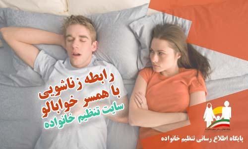 رابطه زناشویی با همسر خوابالو