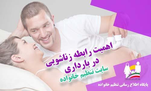 اهمیت رابطه زناشویی در بارداری