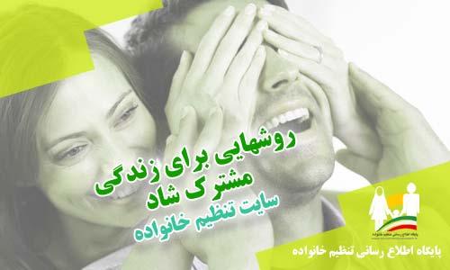 روشهایی برای زندگی مشترک شاد