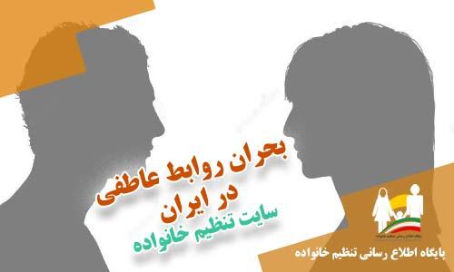 بحران روابط عاطفی در ایران