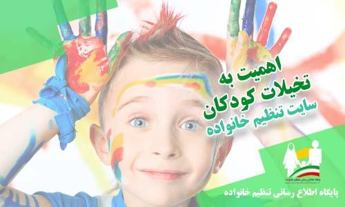 اهمیت به تخیلات کودکان