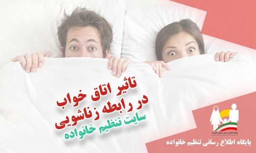 تاثیر اتاق خواب در رابطه زناشویی