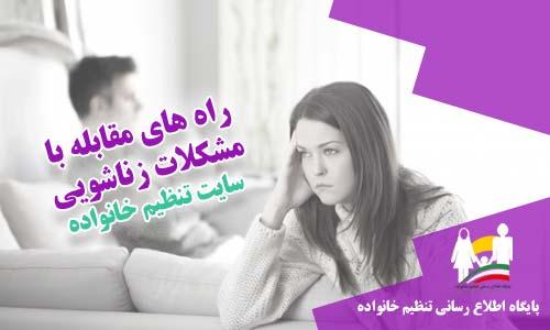 راه های مقابه با مشکلات زناشویی