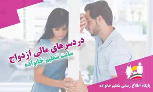 دردسرهای مالی ازدواج
