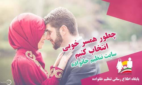 چطور همسر خوبی انتخاب کنیم