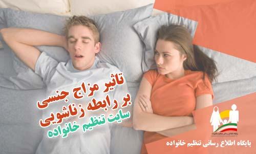 تاثیر مزاج بر رابطه زناشویی