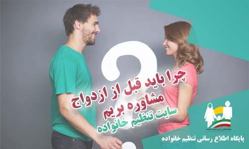 چرا باید قبل از ازدواج مشاوره بریم