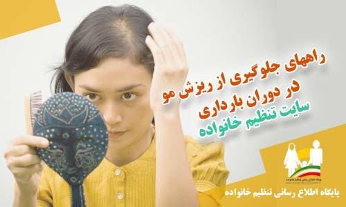 راههای جلوگیری از ریزش مو در دوران بارداری